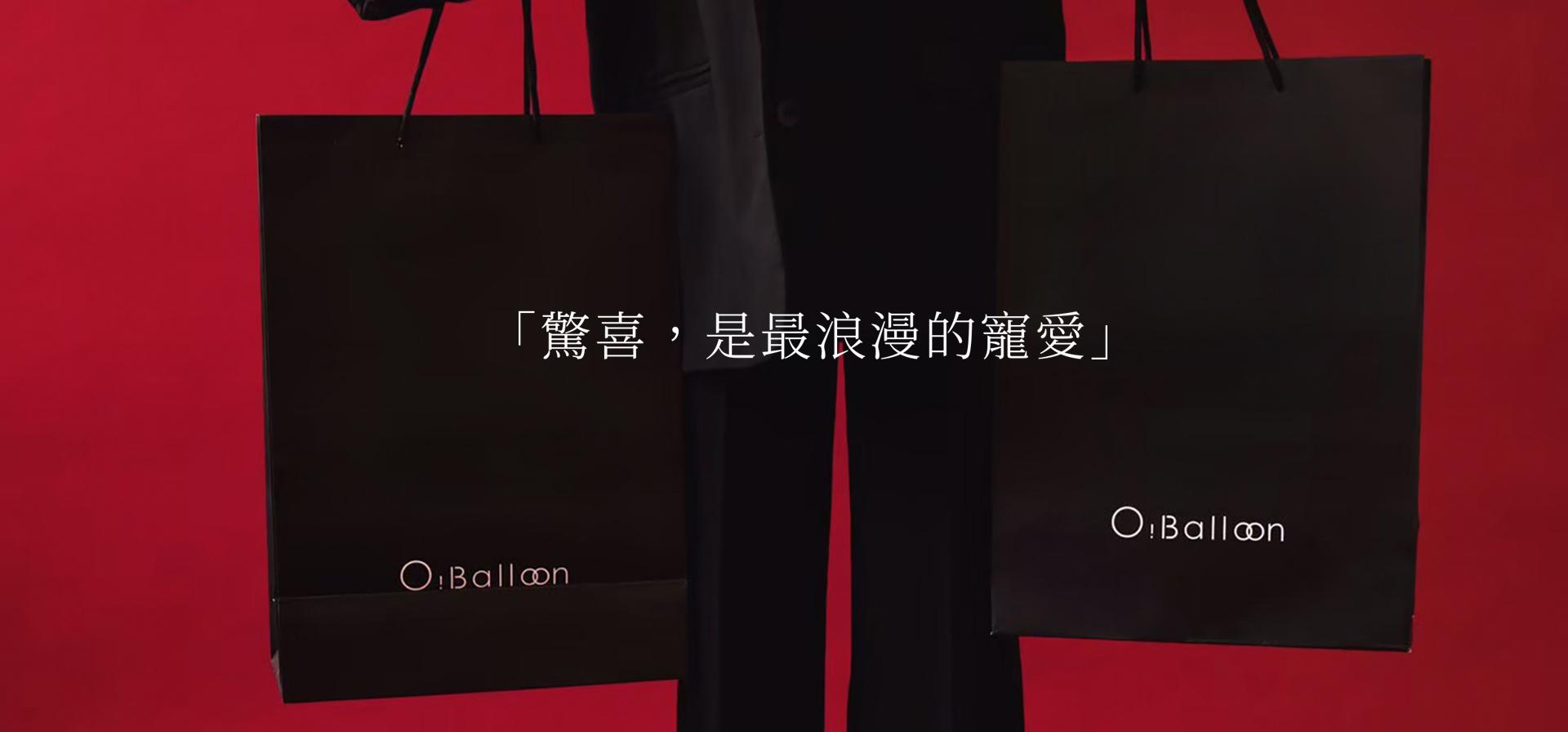 精品,氣球,精品氣球,驚喜,禮物,派對,生日,情人,飄浮,藝術,佈置,派對佈置,生日佈置,時尚,歡樂,婚禮,婚禮佈置,balloon,balloons,party,birthday,gift,decoration