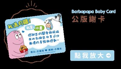 【呷七碗】寶寶謝卡-限定款