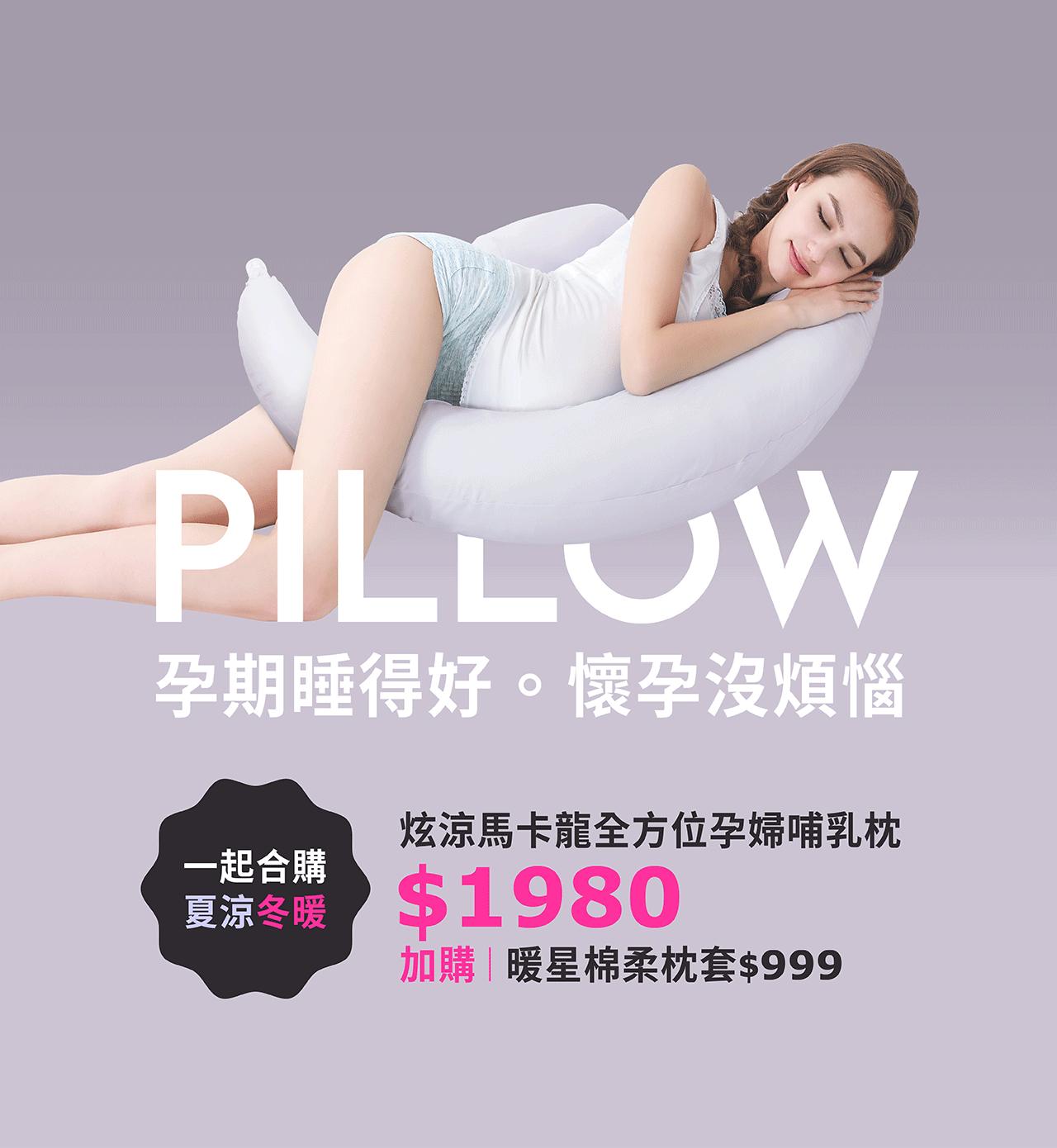 六甲村,炫涼馬卡龍孕婦哺乳枕,哺乳枕,月亮枕,孕婦枕
