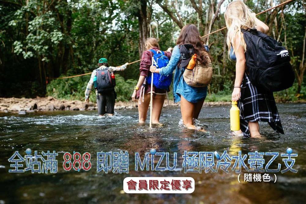 會員限定優享,全站滿888送mizu極限冷水壺