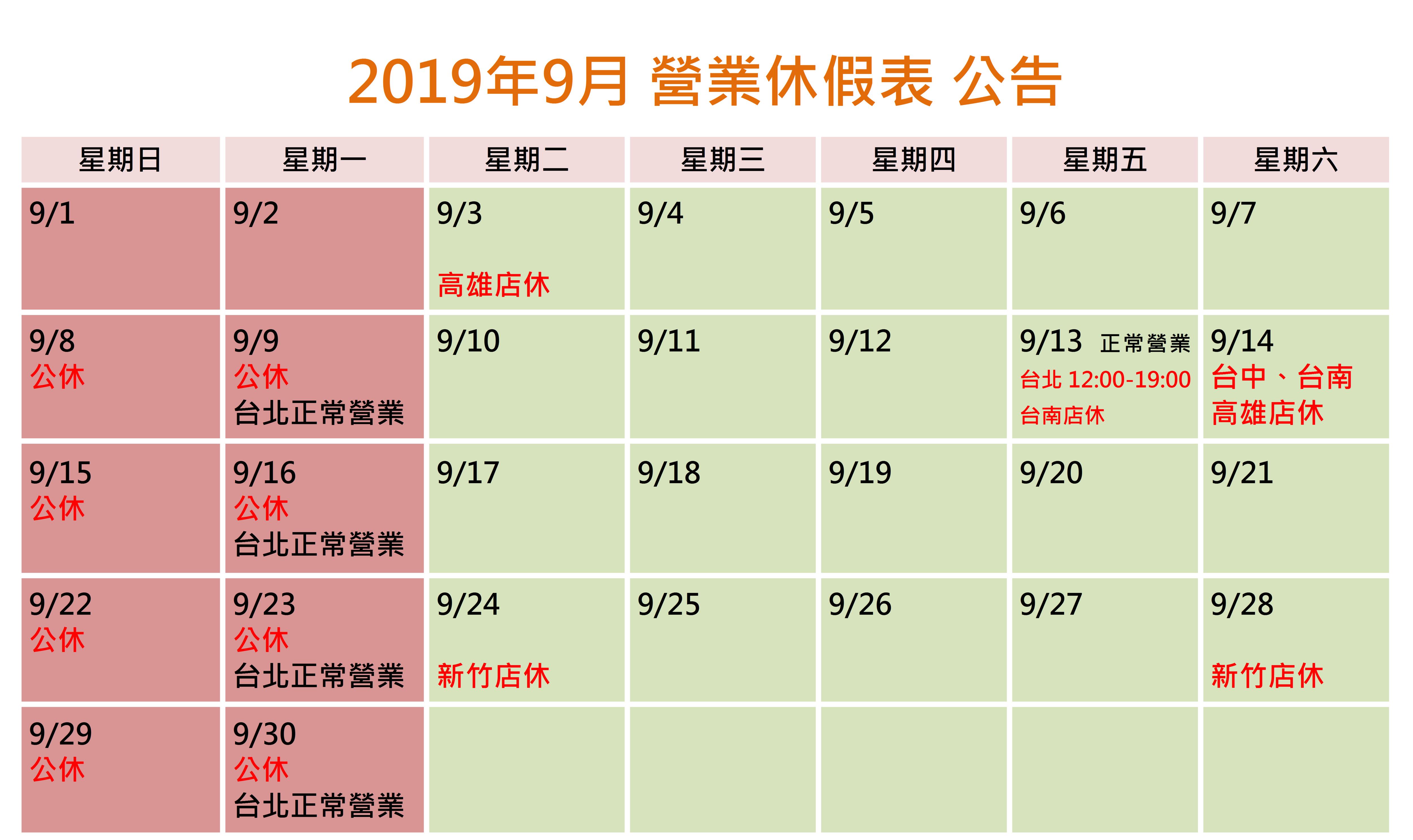 鴻宇光學門市9月營業休假日公告