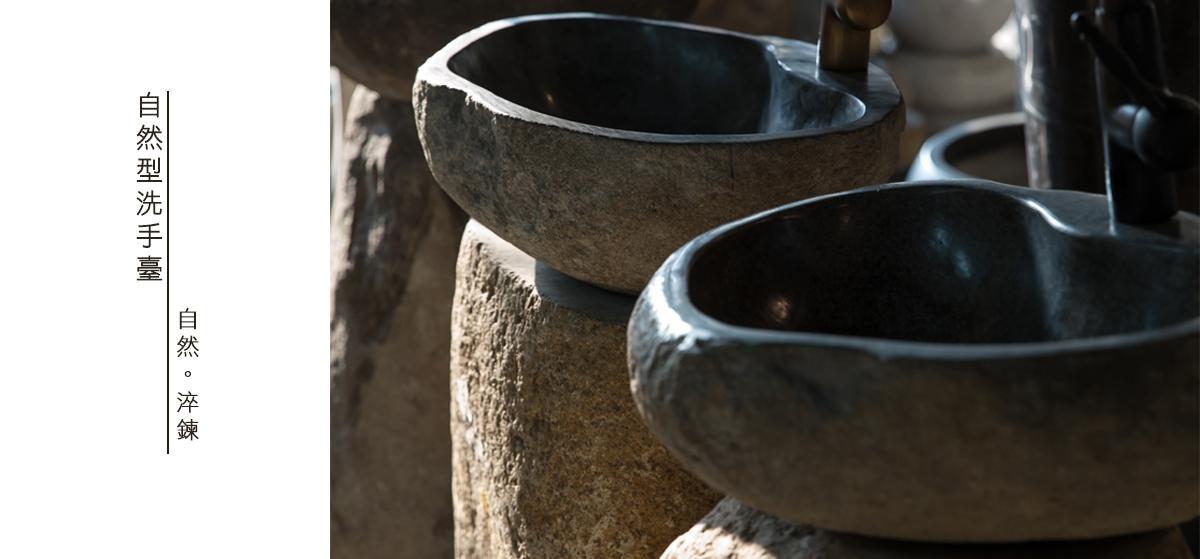 洗手臺,原石洗手臺,洗手缽,洗臉盆,石頭洗臉盆,石頭面盆