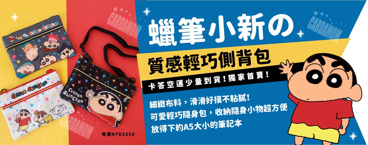蠟筆小新,小新,野原新之助,CrayonShinchan,錢包,熱賣,小新專賣,香港代購,萬用包,手機包,小白,日本