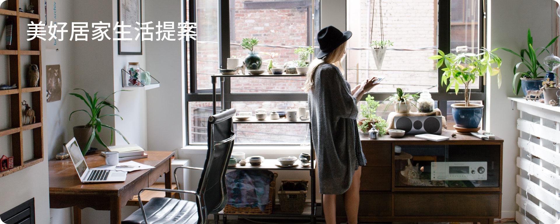 居家生活選品- GUSHA找美好科技生活
