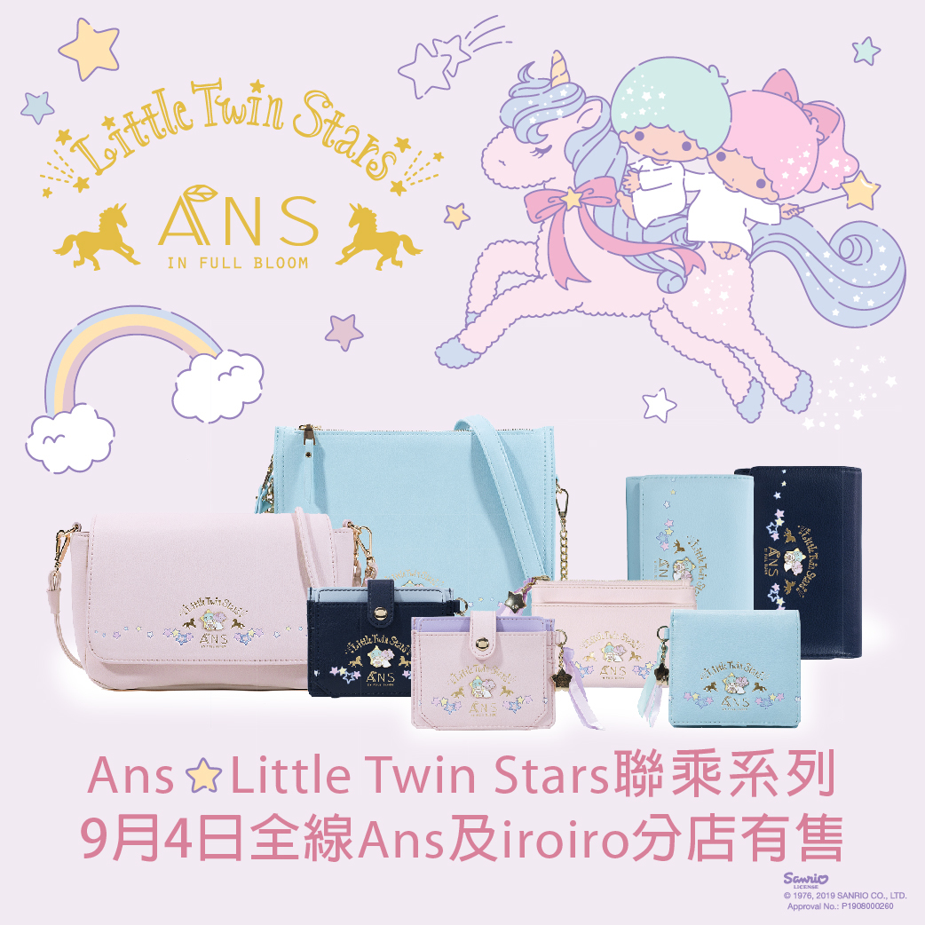 Ans,Little Twin Stars,Crossover,Collaboration,聯乘系列