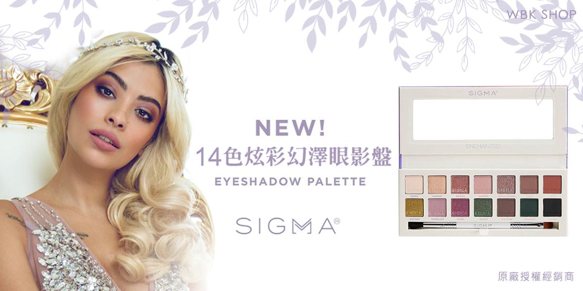 Sigma 14色炫彩幻澤眼影盤 Enchanted Eyeshadow Palette