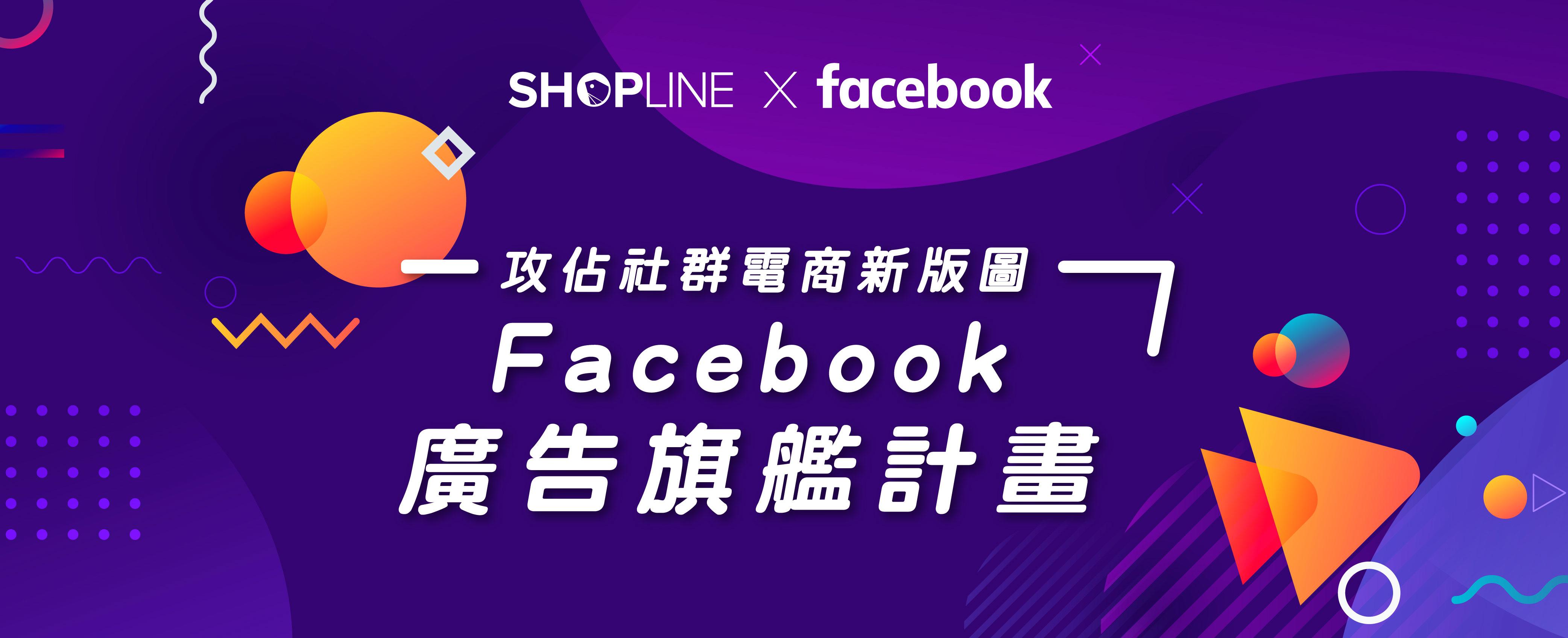 SHOPLINE x Facebook 廣告旗艦計畫