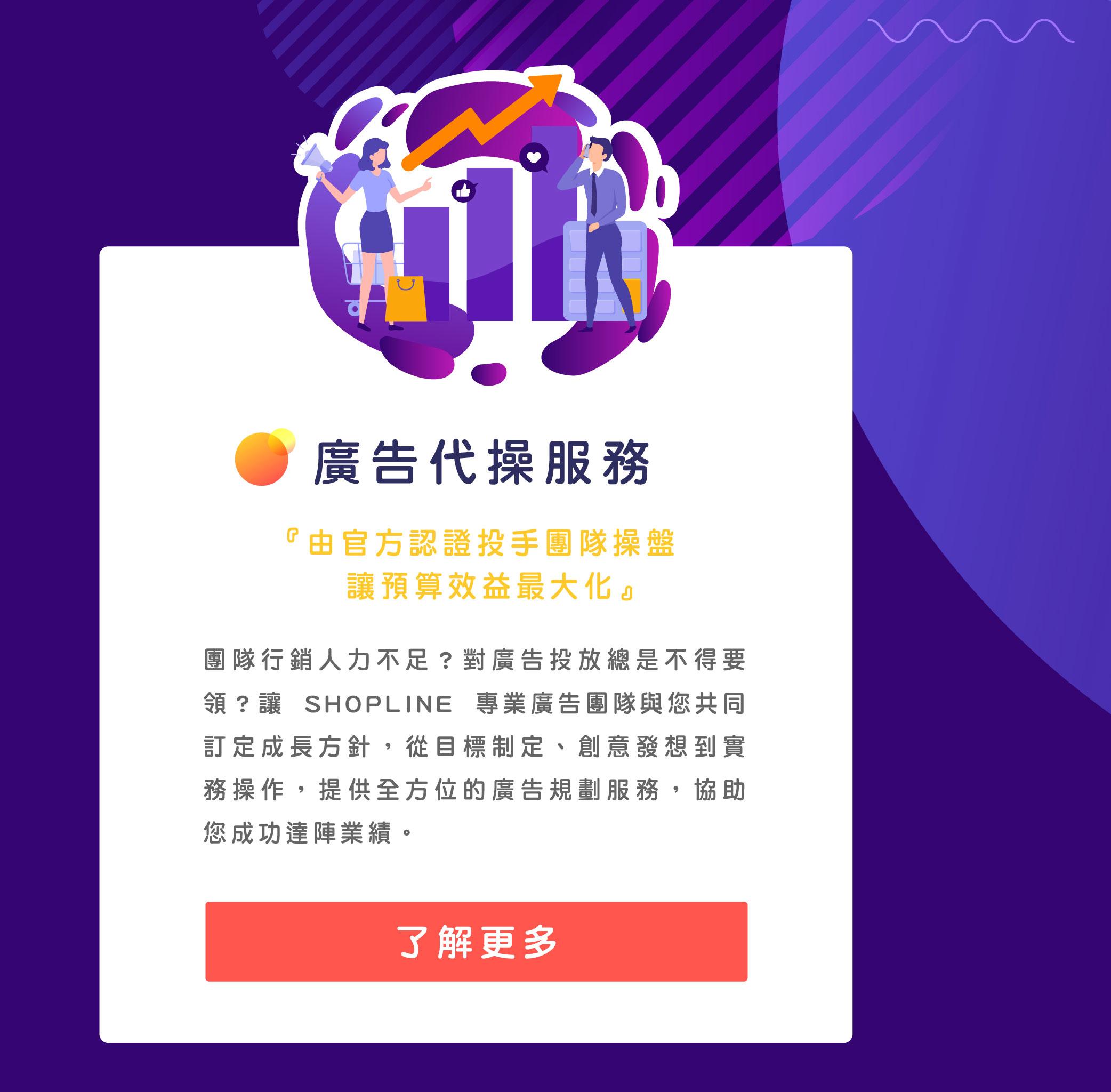 SHOPLINE x Facebook 廣告代操服務