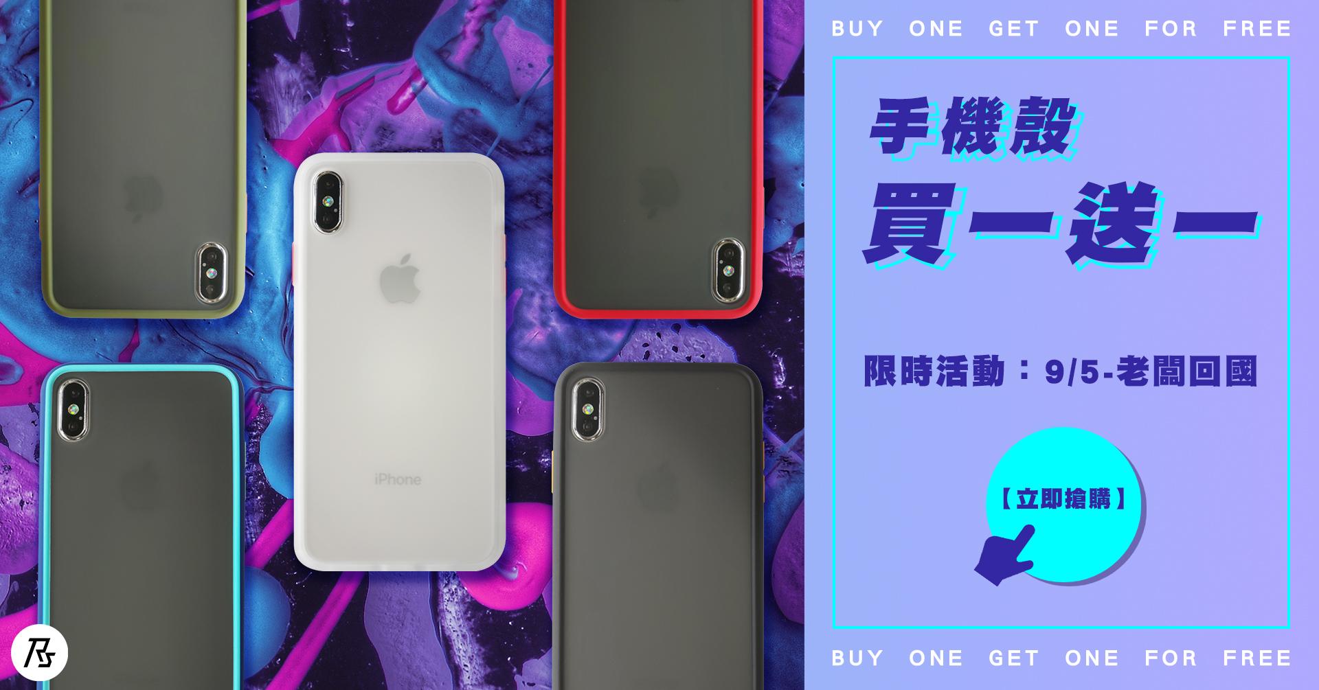 手機殼買一送一,iPhone手機殼買一送一