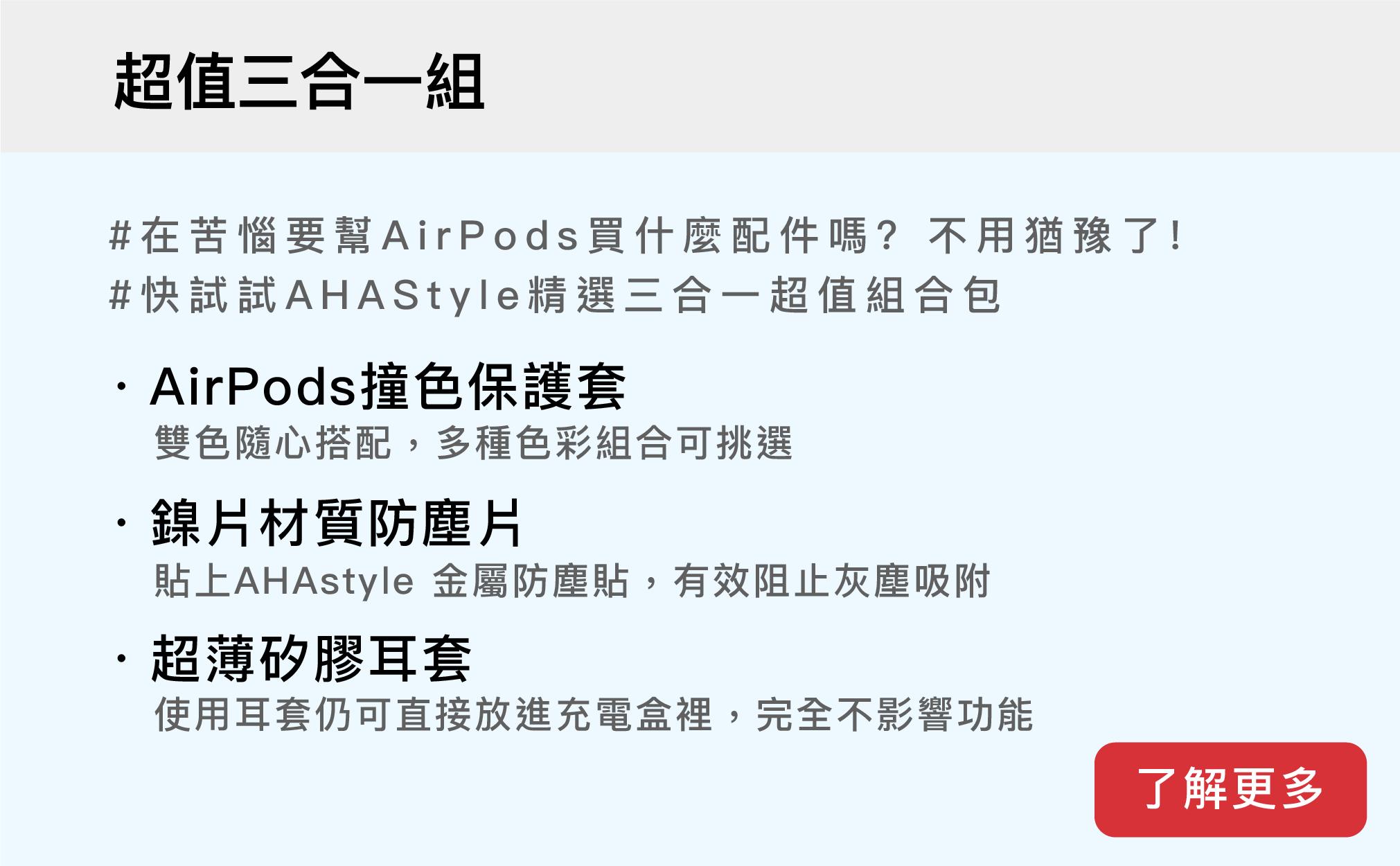 AirPods 推薦 周邊 配件