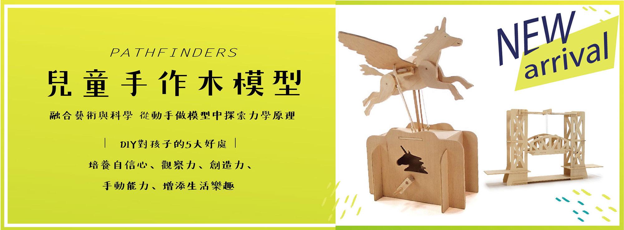 PATHFINDERS兒童手作木模型