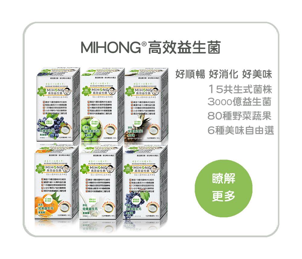MIHONG® 高效益生菌(30包/盒)[優格/橘子/葡萄/青梅/鳳梨/藍莓口味任選]