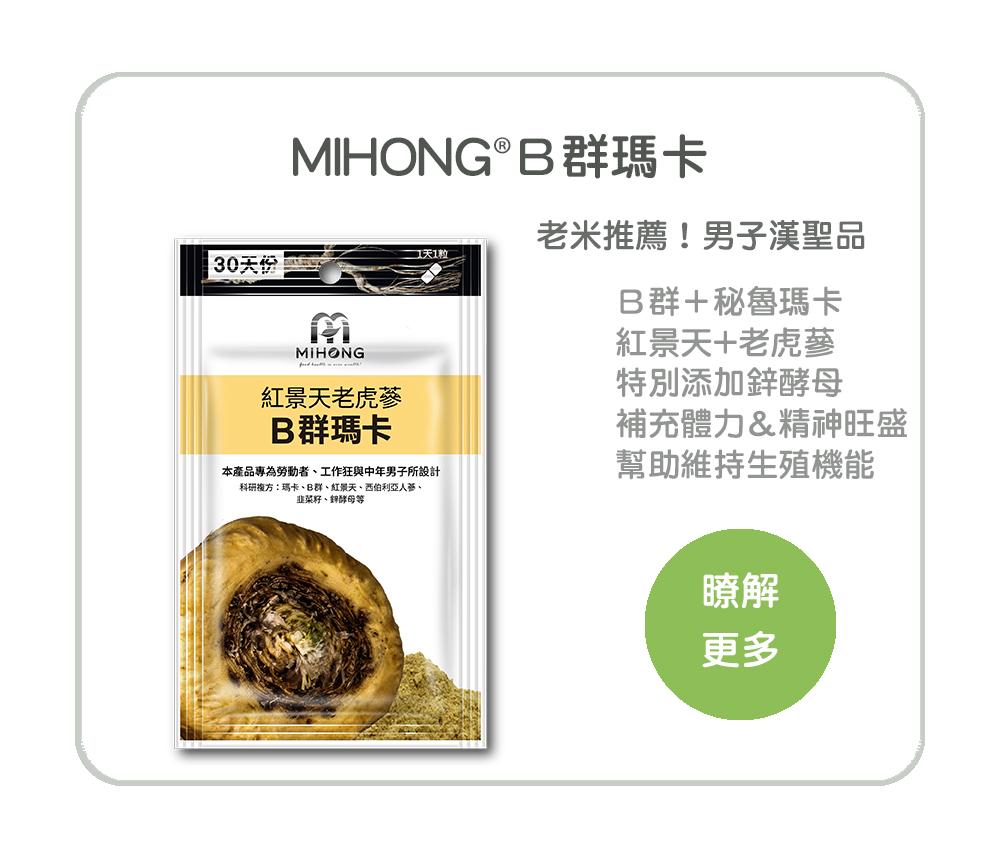 MIHONG®紅景天老虎蔘B群瑪卡(30顆/包)