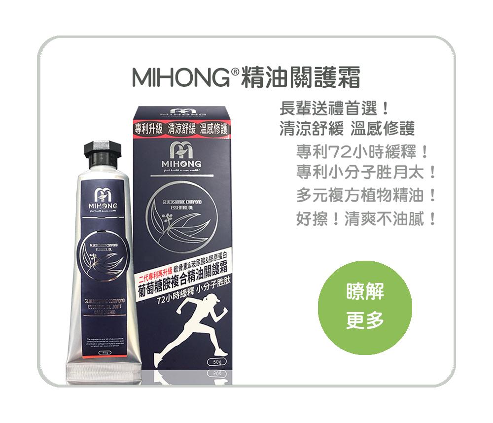 MIHONG®葡萄糖胺複合精油關護霜-二代專利版 (50g/盒)