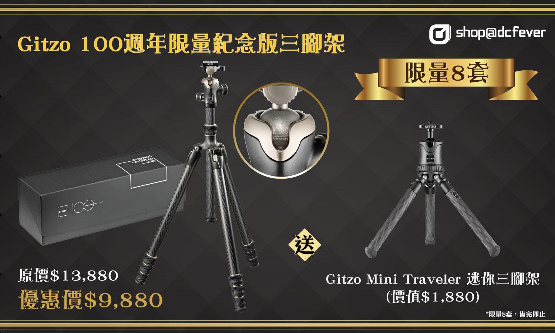 Gitzo,100 Anniversary,Tripod,GK100T