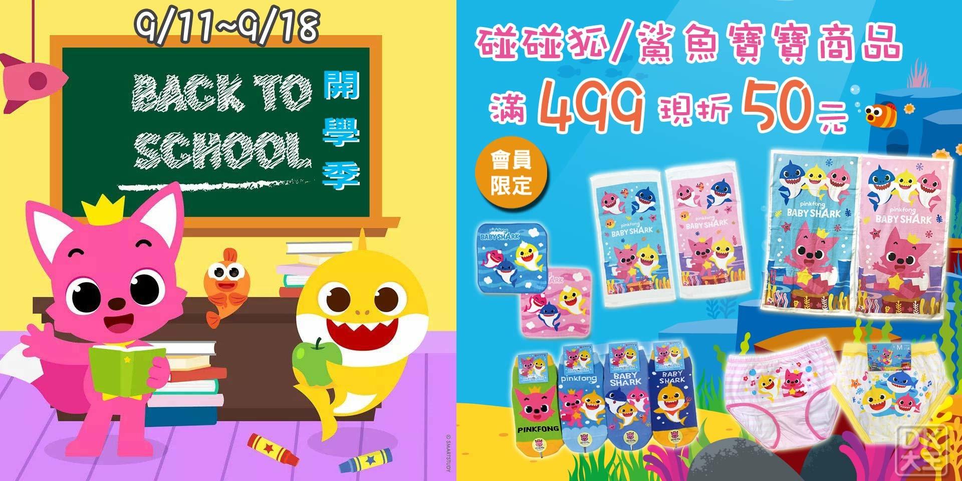 歡慶開學季~會員限定活動,碰碰狐/鯊魚寶寶商品滿499現折50元!