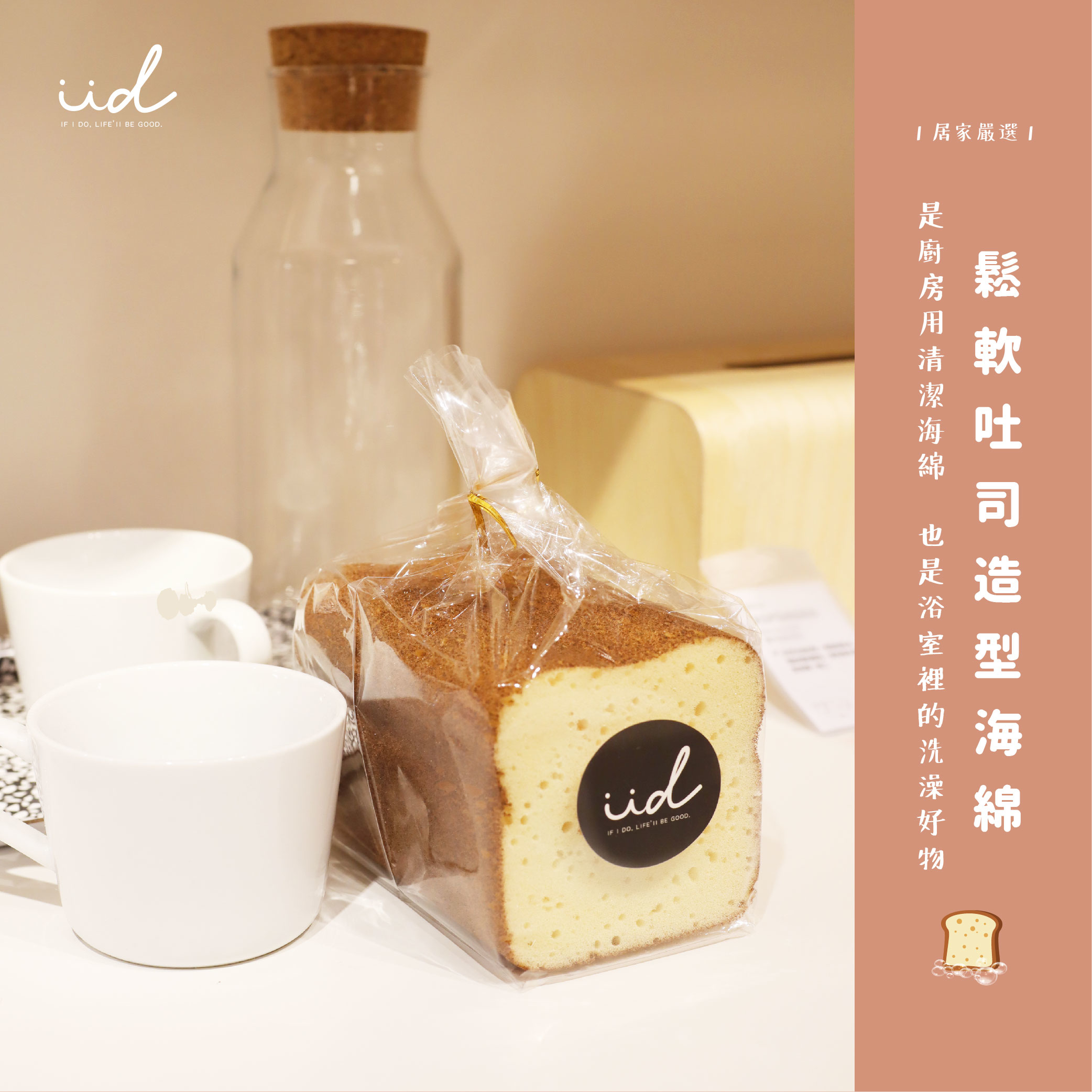 IFIDO居家選物-吐司造型海綿
