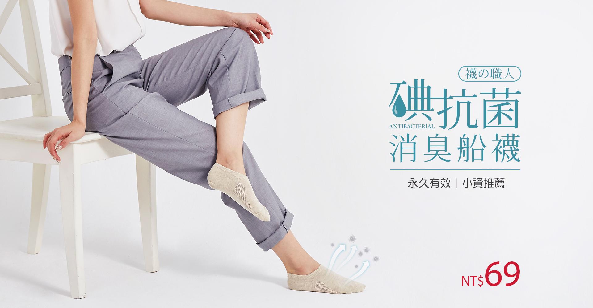 春夏新品 碘抗菌船襪