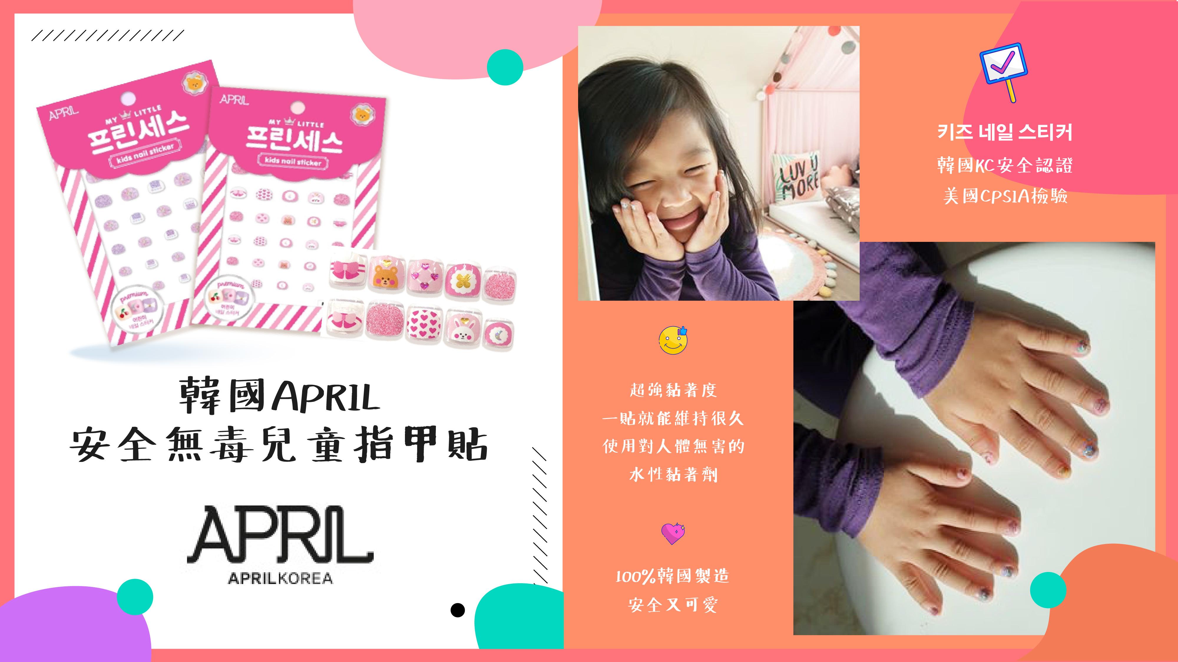 韓國APRIL安全無毒兒童指甲貼