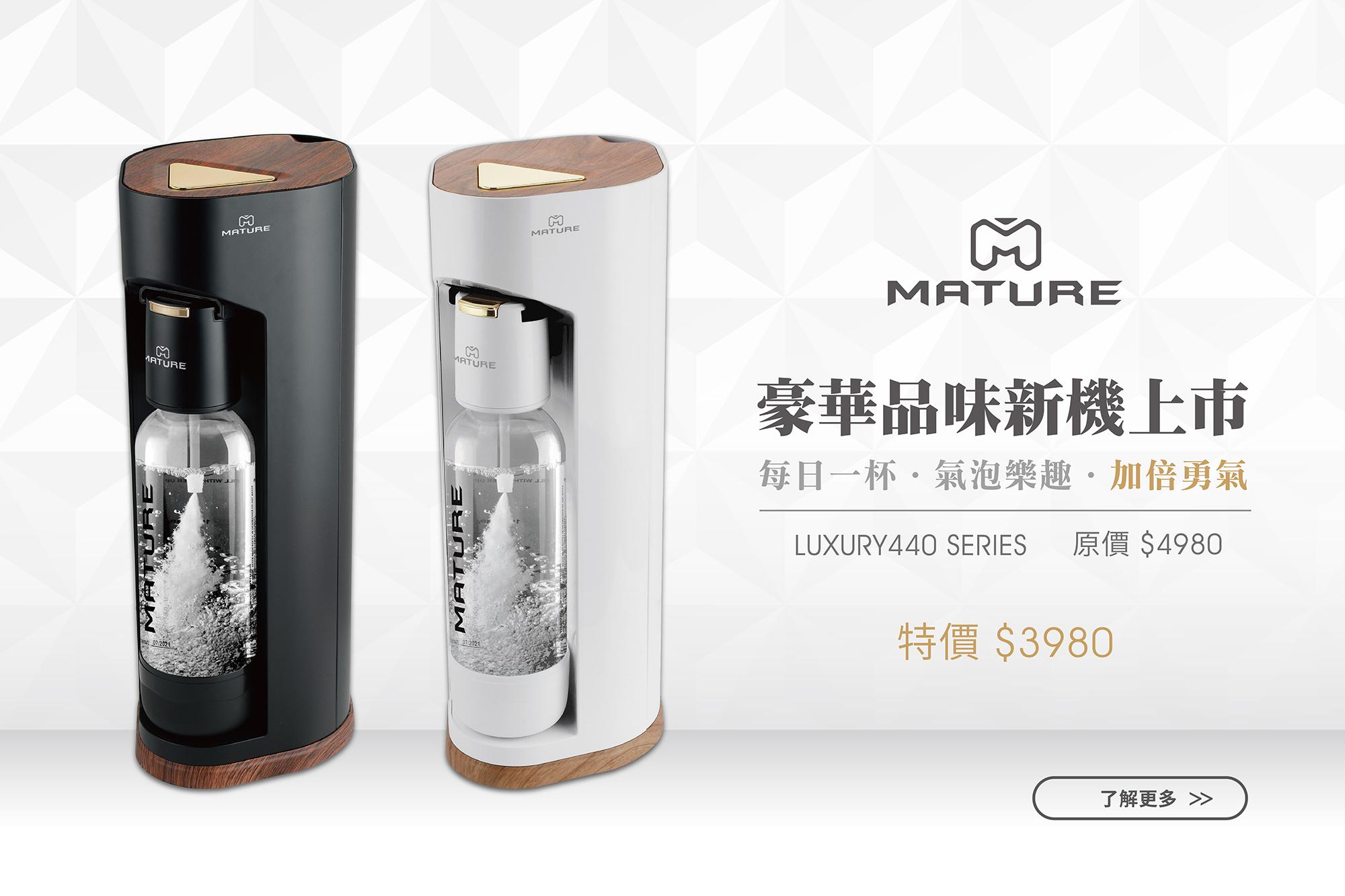 氣泡水, 喝水, 氣泡水機, LUXURY440系列,MATURE美萃, 自製飲料