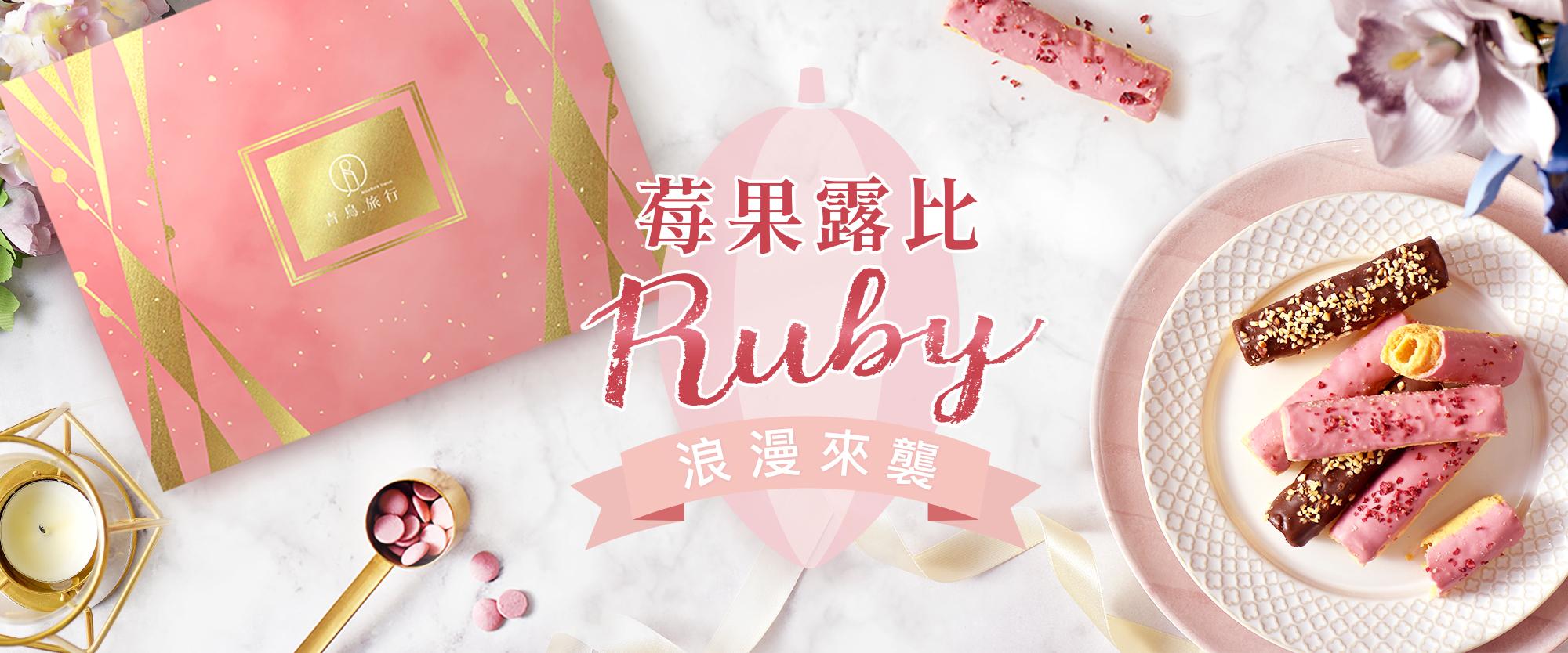 莓果RUBY