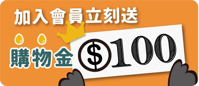 加入會員立刻送$100購物金,土雞雞精雞湯料理任選結帳現折100元