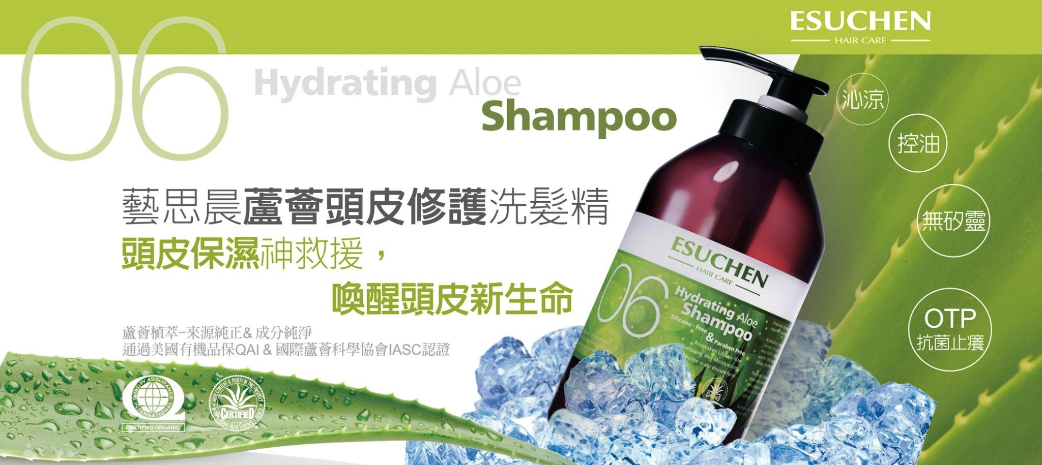 藝思晨蘆薈頭皮修護洗髮精