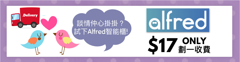 Alfred Locker 劃一收費 HK$17