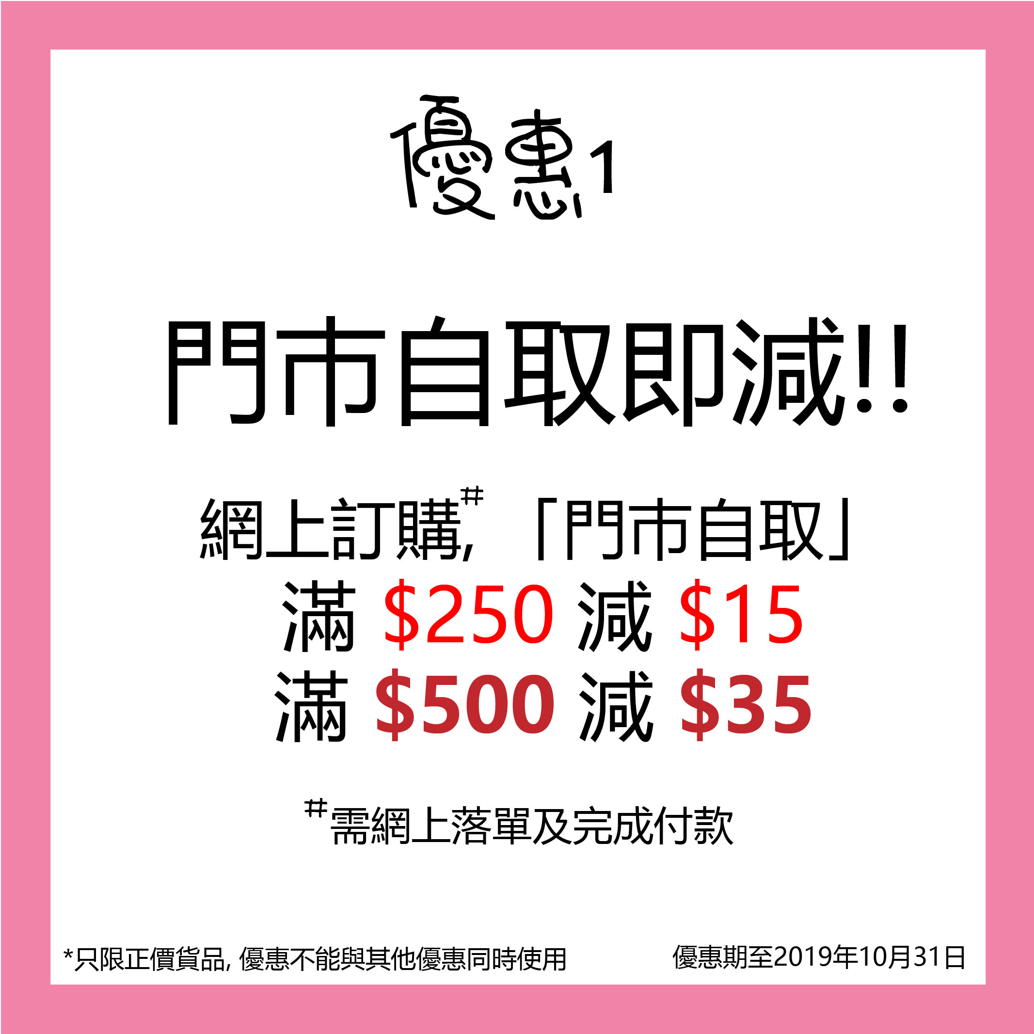 網上訂購 後「門巿自取」 滿 $250 減 $15; 滿 $500 減 $35