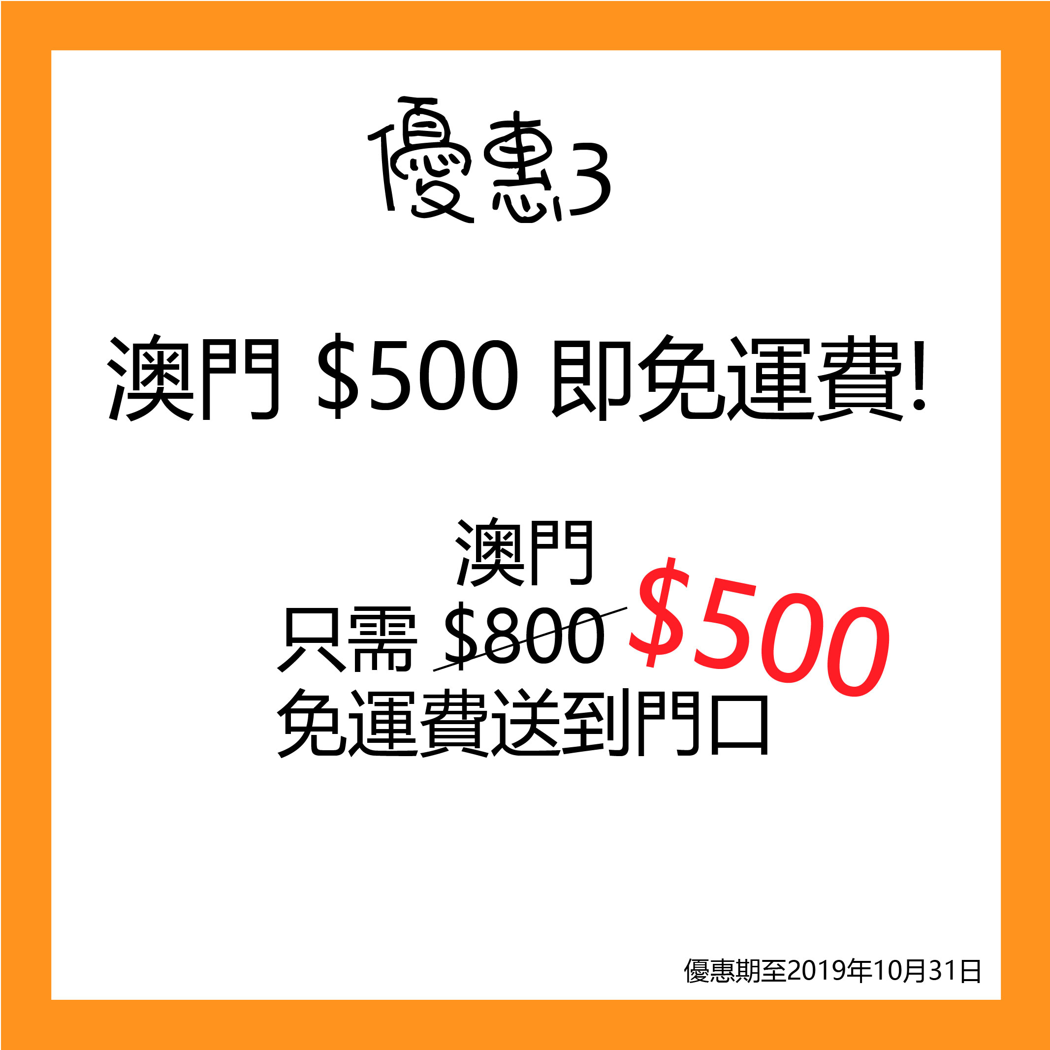 訂購貨品滿 $500 即可享免運費送到門口!