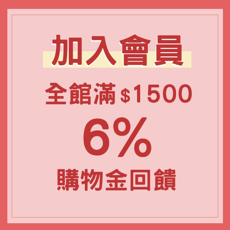 加入會員全館滿1500 6%購物金回饋