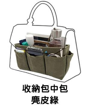 部落客推薦 好用 超有質感的袋中袋 包中包