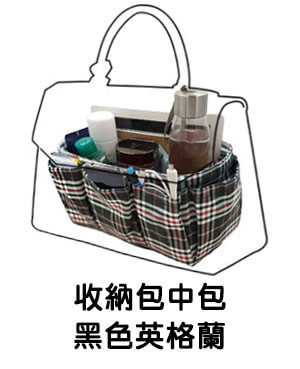 包包收納專用多功能袋中袋 包中包