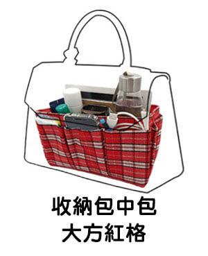 大包包收納專用收納內袋