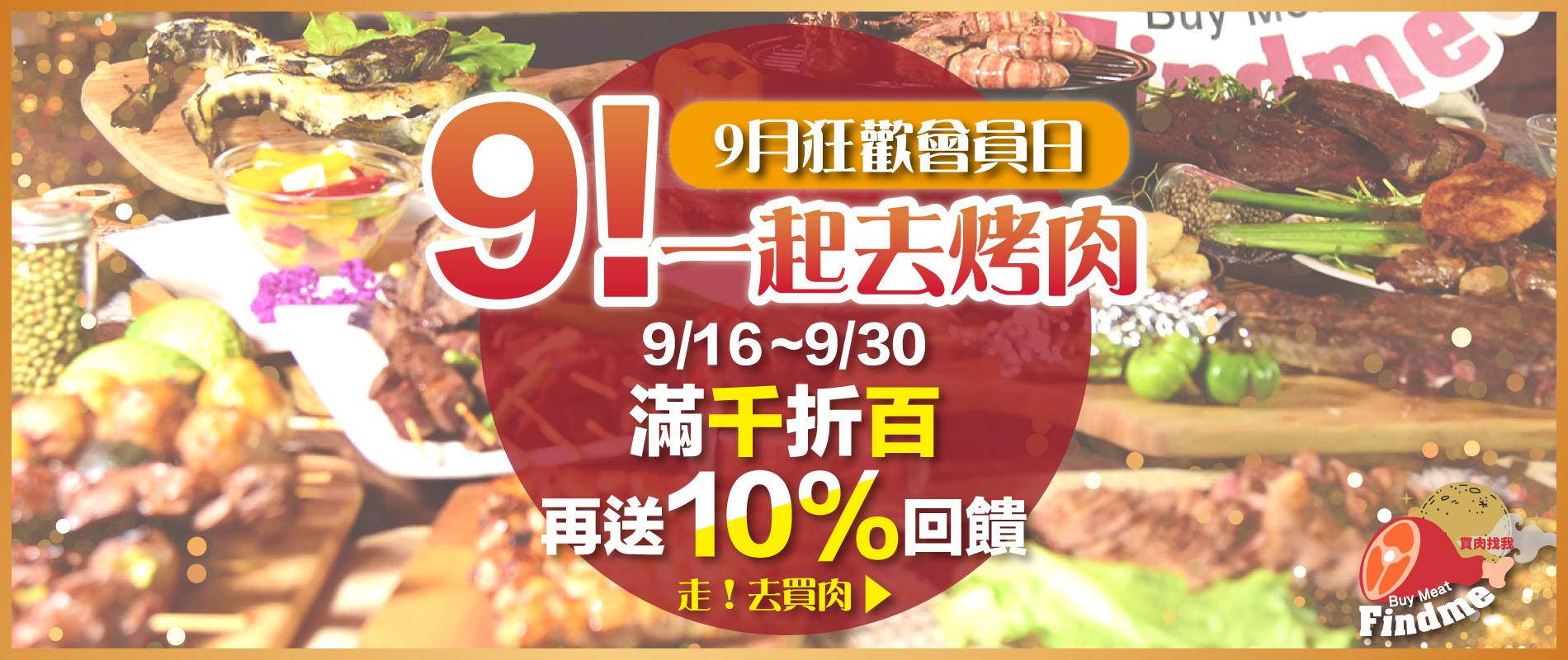 買肉找我9月會員日