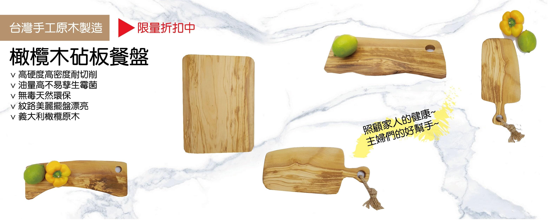砧板,橄欖木,台灣手作