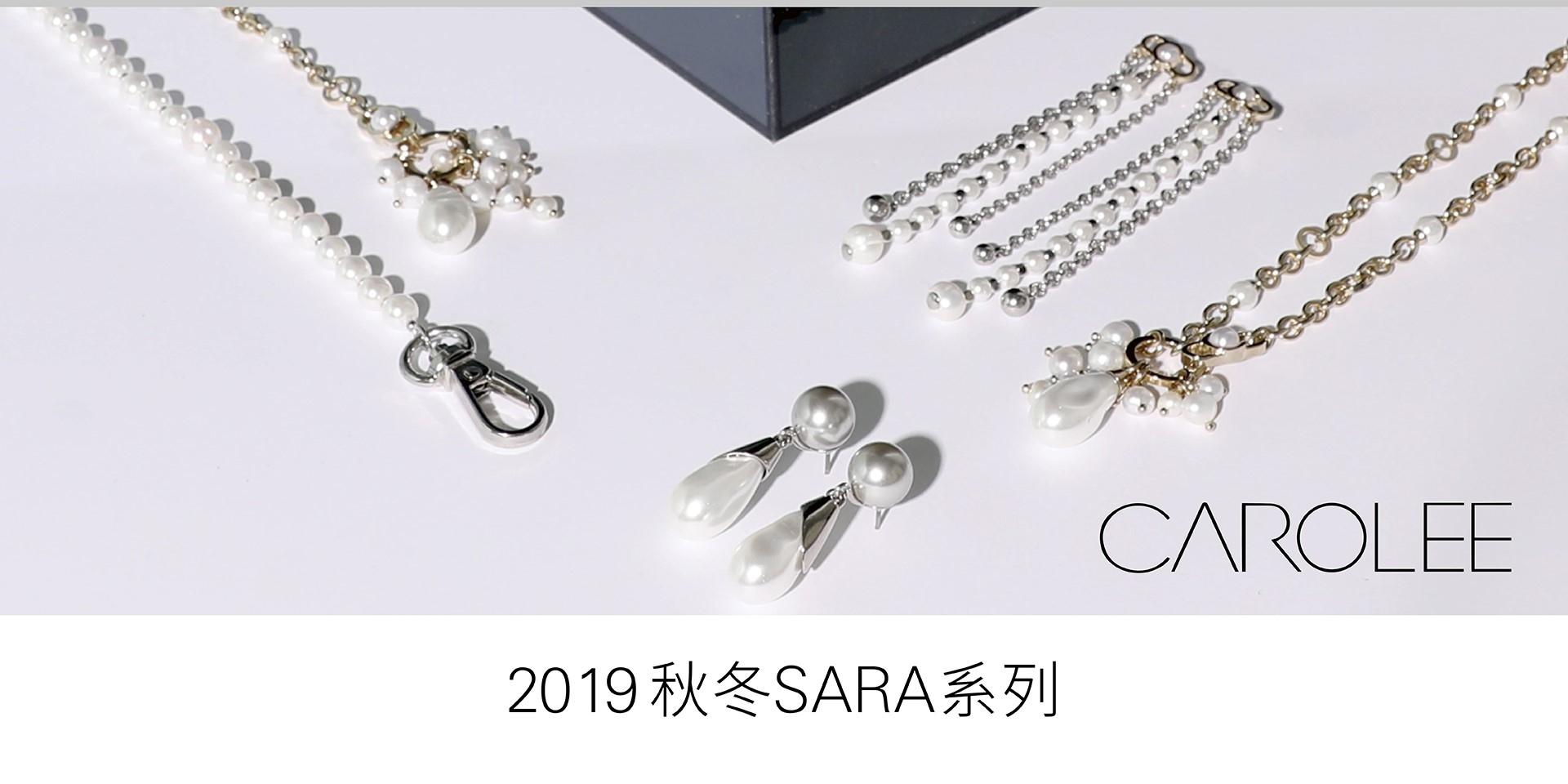 2019 carolee秋冬新品 SARA系列
