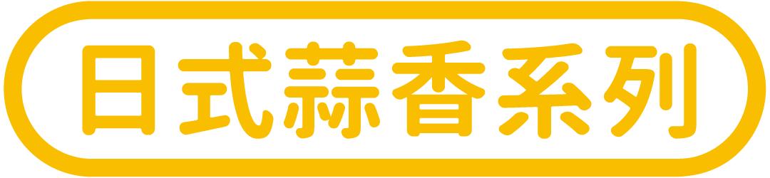 日式蒜香系列:以蒜頭與醬油醃漬、回家免處理、打開包裝放進烤箱或氣炸鍋,十分鐘上菜!