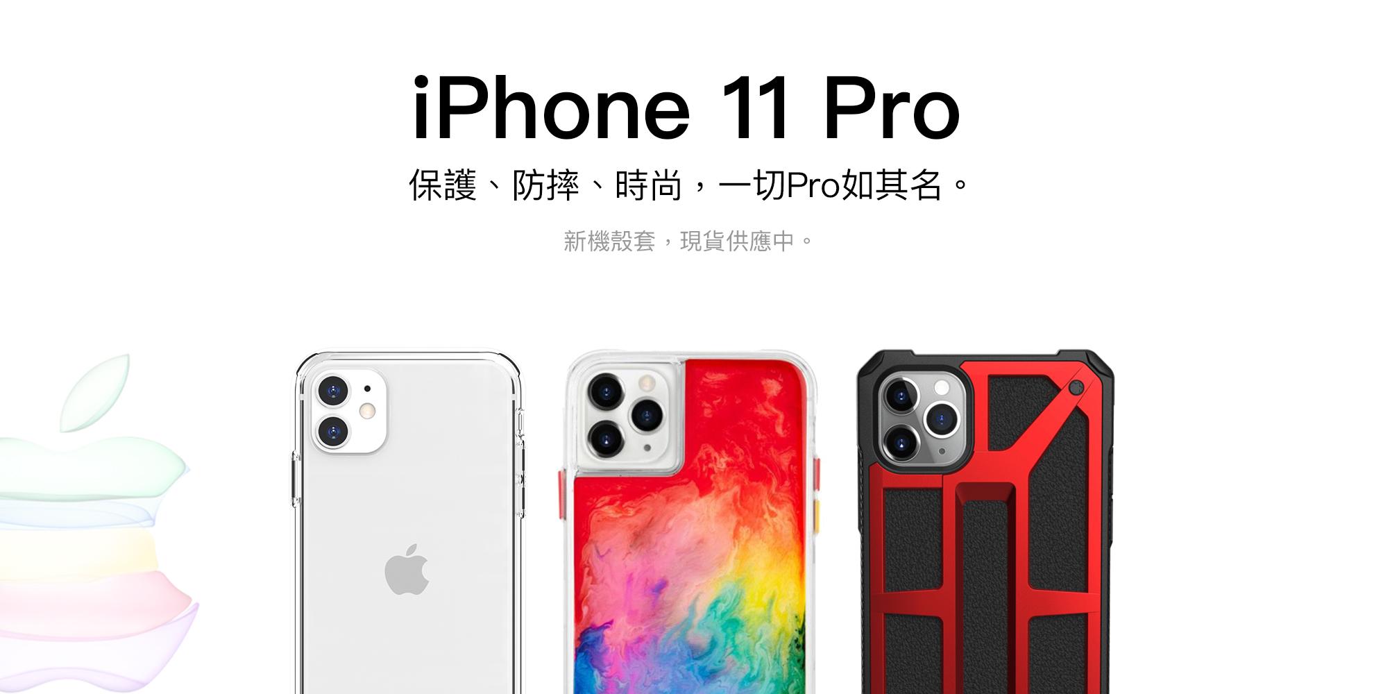 創意包膜坊 iPhone11 Pro Apple 新手機 新殼上市