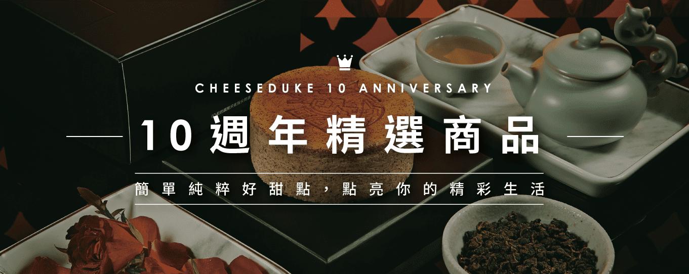 ,乳酪蛋糕,起士公爵,起司公爵,10週年精選商品