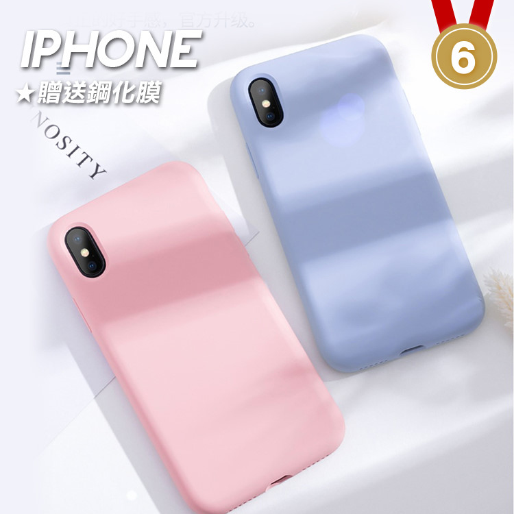 IPHONE 8/7/6系列 矽膠全包防水軟式手機殼(十四色)【CAS523】