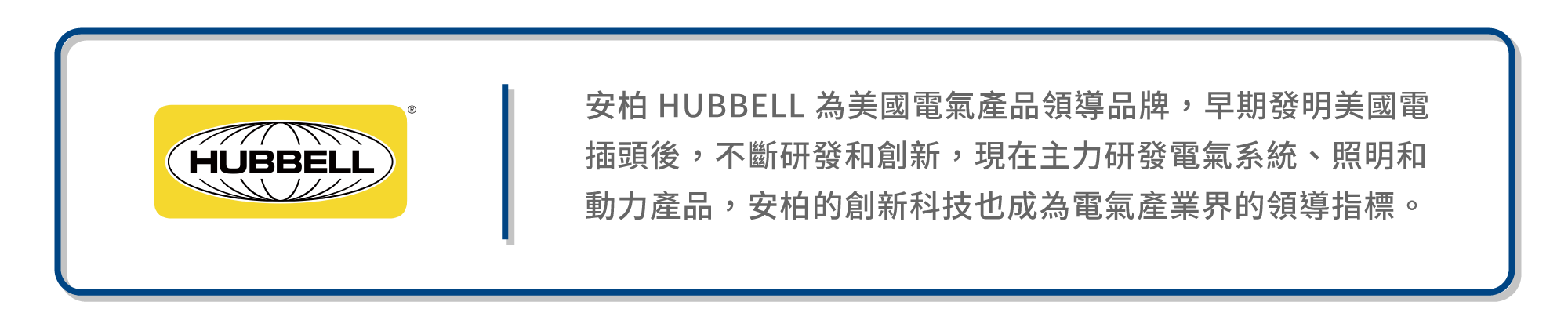 安柏HUBBELL