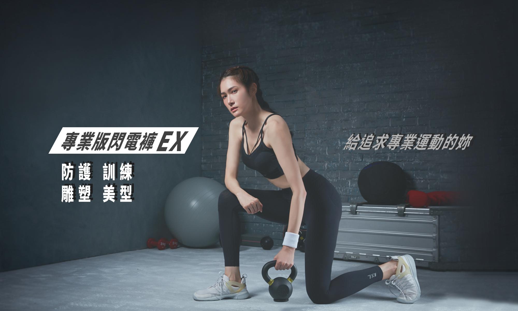 專業版閃電褲EX|TWKXL科技膠囊保養服飾