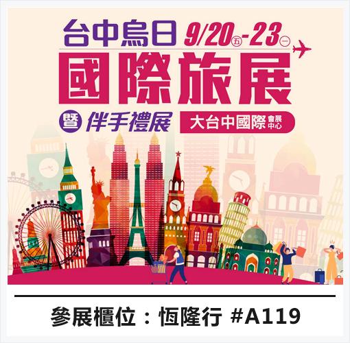 台中烏日國際旅展 9/20-23 大台中國際會展中心