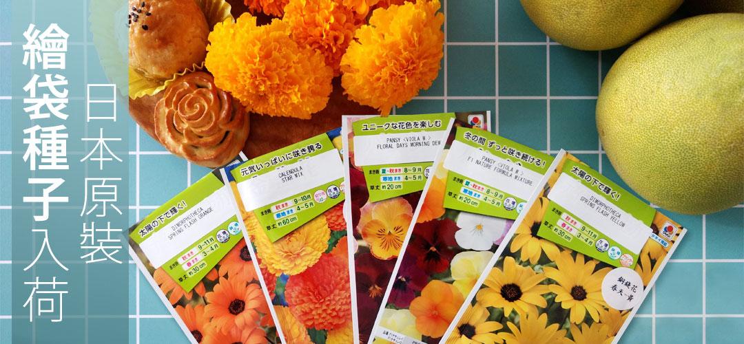「日本原裝」繪袋種子入荷!花卉、香草、野菜共30品以上