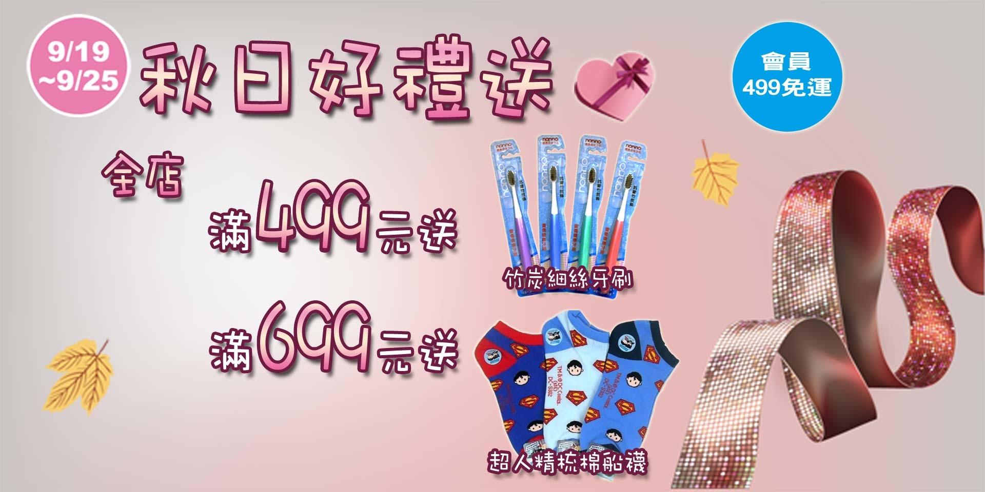 秋季慶~會員滿499元送竹炭牙刷、滿699送超人精梳棉船襪!會員滿499免運!