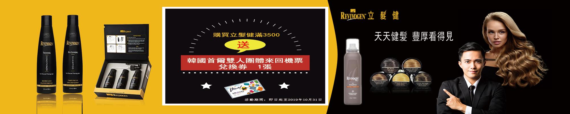 滿額送韓國首爾雙人機票兌換券
