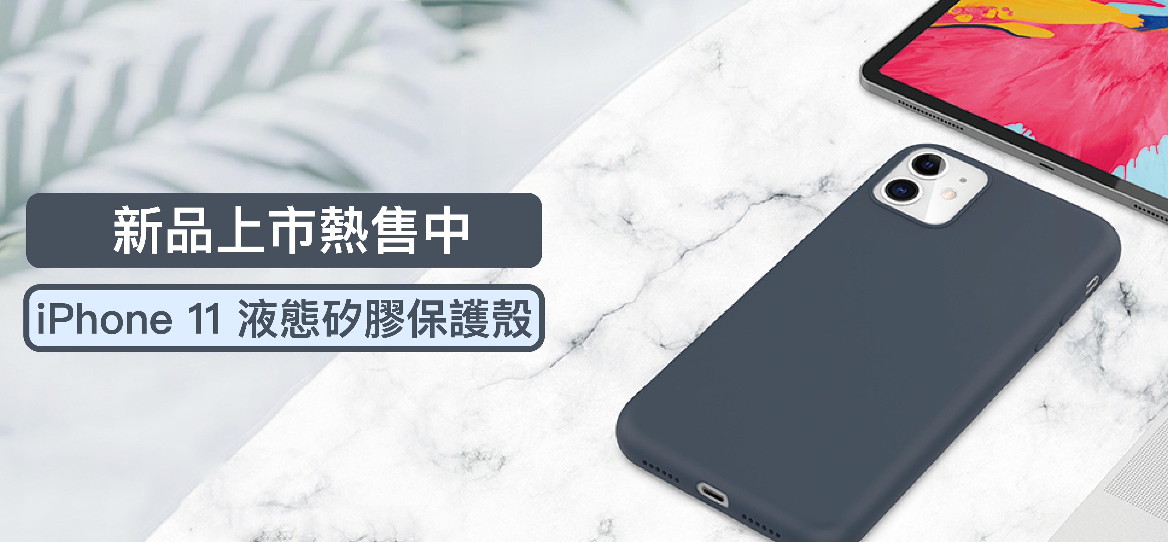 iphonecase,iphone11