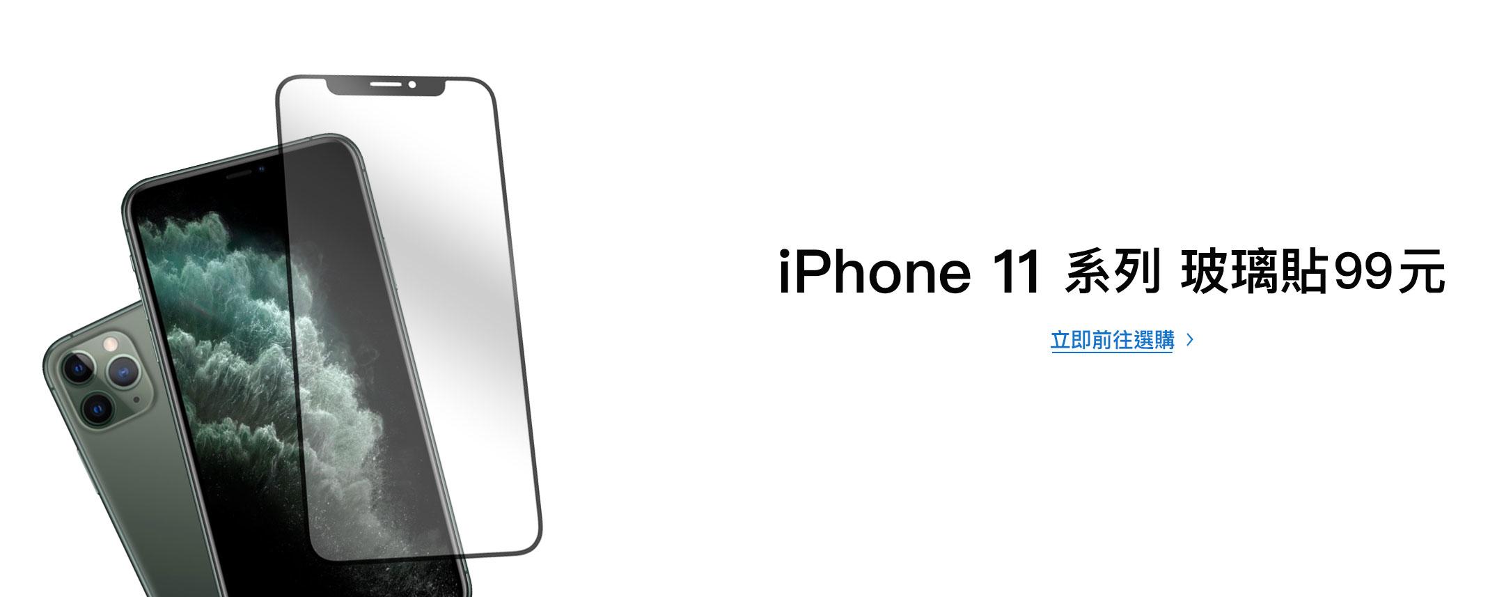 iPhone 11 手機保護貼