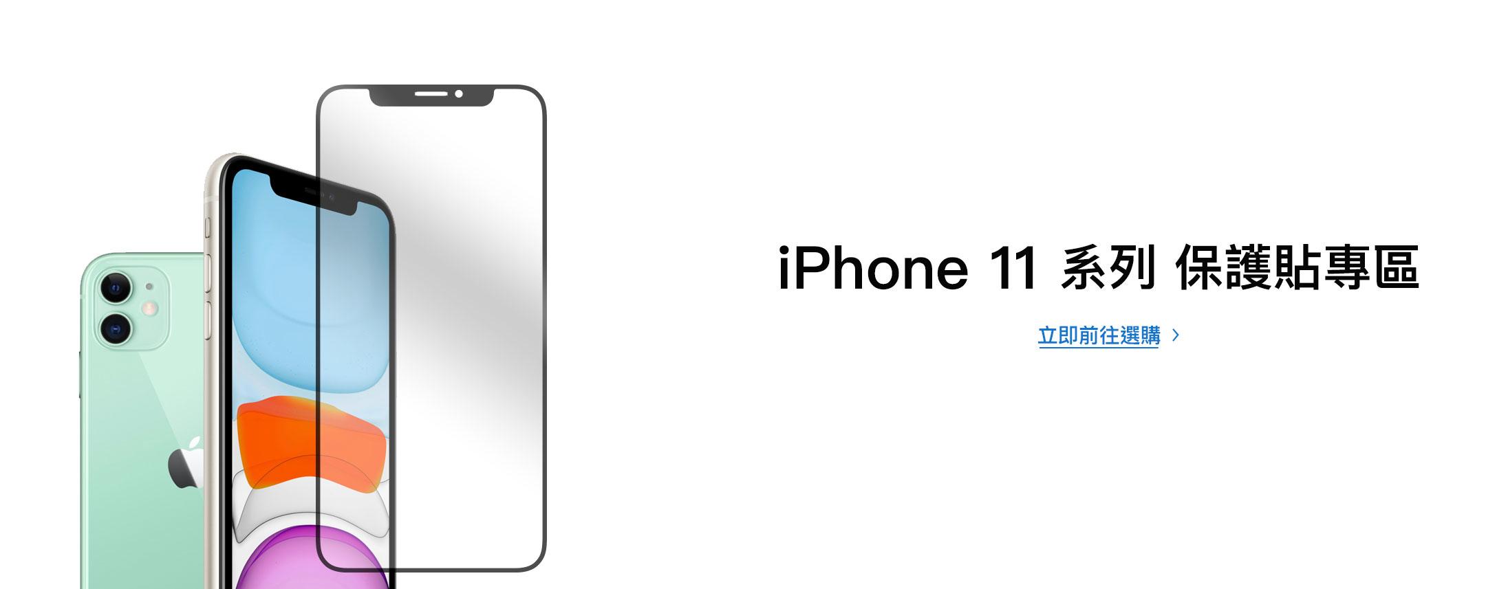 iPhone 11 玻璃貼